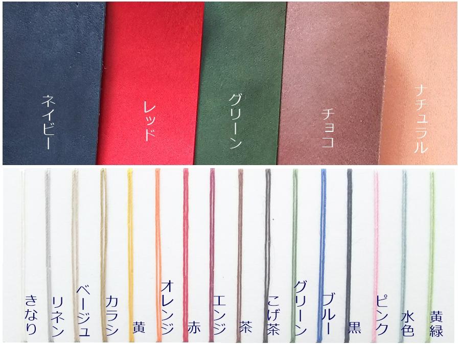 革の色と糸の色はこちらからお選びください
