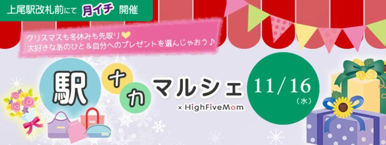 20161116あげお駅ナカマルシェ