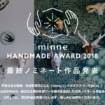 minneハンドメイドアワード2018最終ノミネート作品発表